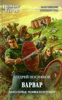 Человек из будущего Андрей Посняков