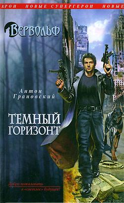 Темный горизонт Антон Грановский