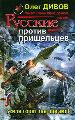 Русские против пришельцев. Земля горит под ногами! Сборник