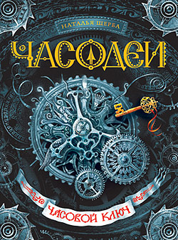 Аксенов московская сага 2 книга читать