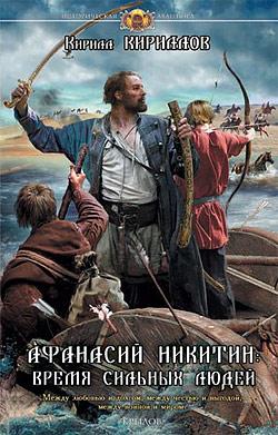 Афанасий Никитин: Время сильных людей Кирилл Кириллов