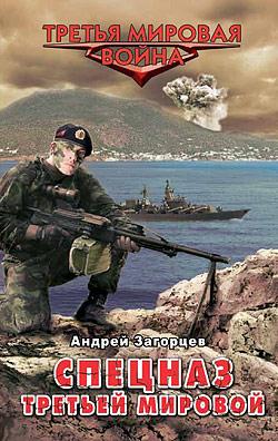 Спецназ Третьей Мировой. Русские козыри Андрей Загорцев