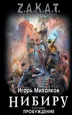 Пробуждение Игорь Михалков