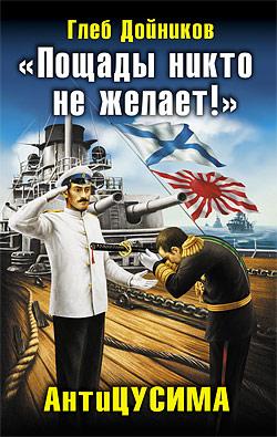 «Пощады никто не желает!» АнтиЦУСИМА Глеб Дойников