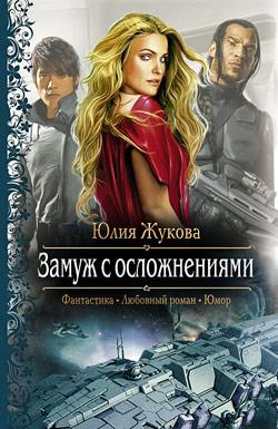 Замуж с осложнениями Юлия Жукова