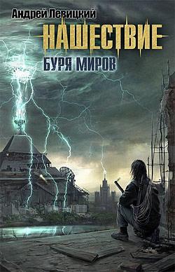 Буря миров Андрей Левицкий