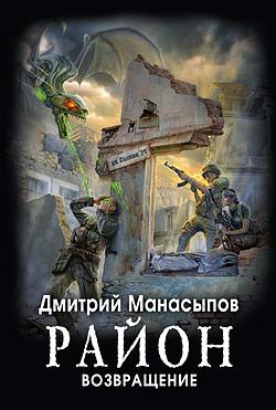 Район. Возвращение Дмитрий Манасыпов