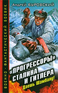 «Прогрессоры» Сталина и Гитлера. Даешь Шамбалу! Андрей Буровский