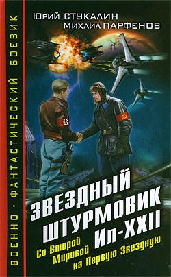 Звездный штурмовик Ил-XXII. Со Второй Мировой — на Первую Звездную Юрий Стукалин, Михаил Парфенов