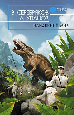 Найденный мир Владимир Серебряков, Андрей Уланов