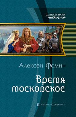 Время московское Алексей Фомин