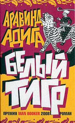 аравинд адига скачать белый тигр fb2