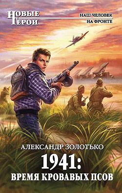 1941: Время кровавых псов Александр Золотько