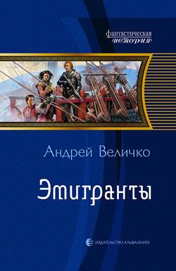 Эмигранты Андрей Величко