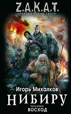 Восход Игорь Михалков