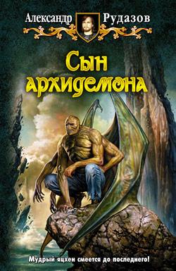 Сын архидемона Александр Рудазов