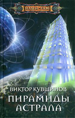 Пирамиды астрала Виктор Кувшинов