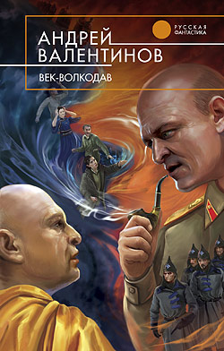 Век-волкодав Андрей Валентинов