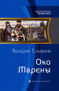 Око Марены Валерий Елманов
