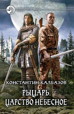 Книга рыцарь царство небесное