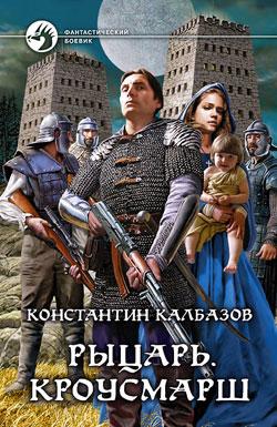 Рыцарь. Кроусмарш Константин Калбазов
