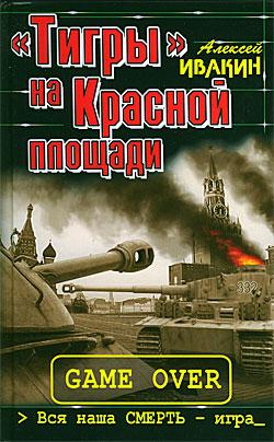 «Тигры» на Красной площади. Вся наша СМЕРТЬ — игра Алексей Ивакин