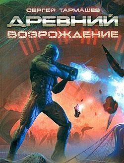 Сергей тармашев древний скачать возрождение.