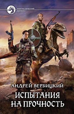 Испытания на прочность Андрей Вербицкий