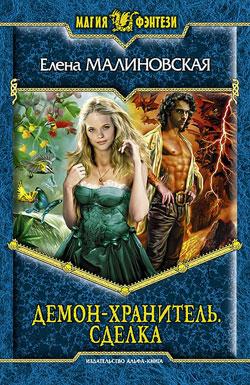 Книга читать елена малиновская дочь тролля