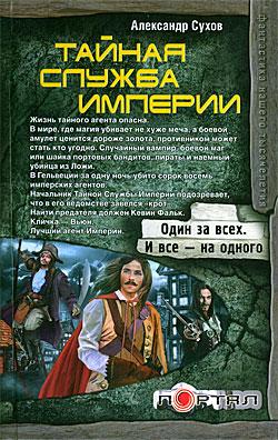 Тайная Служба Империи Александр Сухов