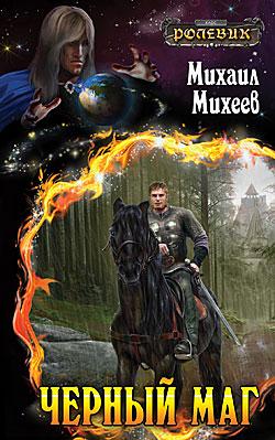 Черный маг Михаил Михеев