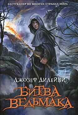 Джозеф дилейни битва ведьмака все книги скачать. Describedmotivates. Cf.