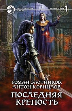 Последняя крепость. Т.1 Роман Злотников, Антон Корнилов