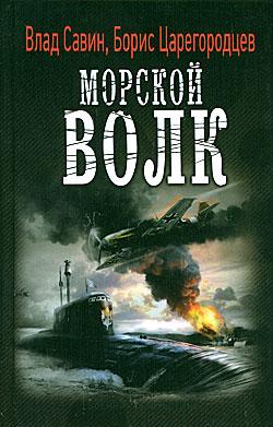 Морской волк Влад Савин, Борис Царегородцев