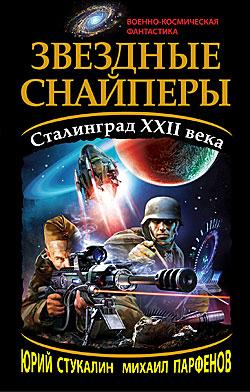 Звездные снайперы. Сталинград XXII века Юрий Стукалин, Михаил Парфенов
