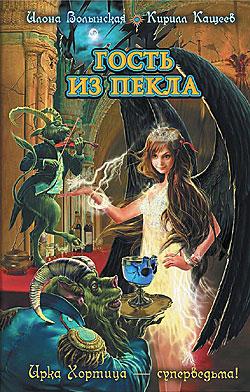 Учебник по истории 8 класс история россии читать онлайн школа 2100