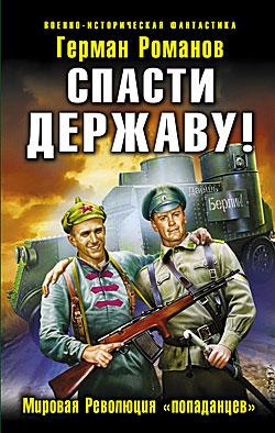 Спасти Державу! Мировая Революция «попаданцев» Герман Романов