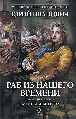 Смертельный рейд Юрий Иванович