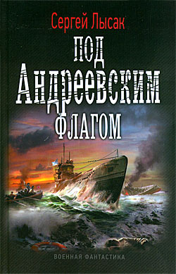 Под Андреевским флагом Сергей Лысак