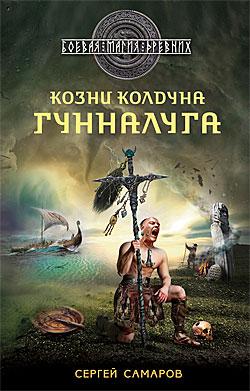 Самаров читать онлайн