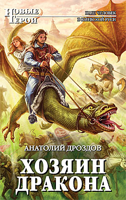 Хозяин дракона Анатолий Дроздов