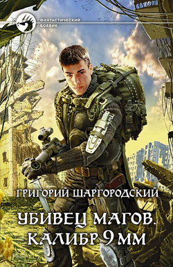 Убивец магов. Калибр 9 мм Григорий Шаргородский