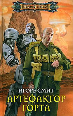 Артефактор Горта Игорь Смит