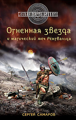 Огненная звезда и магический меч Рёнгвальда Сергей Самаров