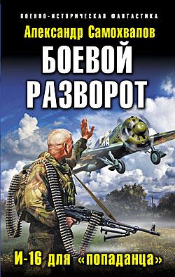 Боевой разворот. И-16 для «попаданца» Александр Самохвалов