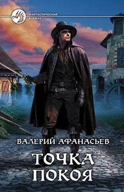 Точка покоя Валерий Афанасьев