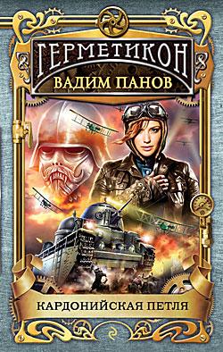 Кардонийская петля Вадим Панов