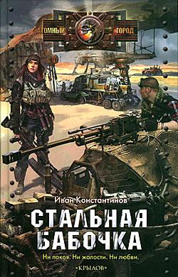 Книга партизаны третьей мировой