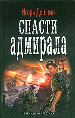 Спасти адмирала Игорь Дешкин