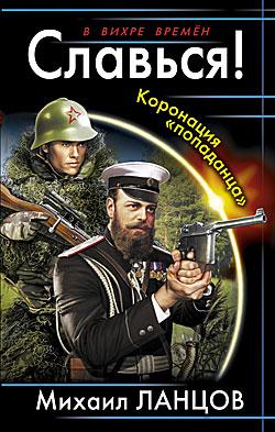 Ланцов Михаил Скачать Торрент - фото 11